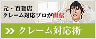 元・百貨店クレーム対応プロが直伝 クレーム対応術